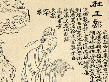 Poetry ancient china