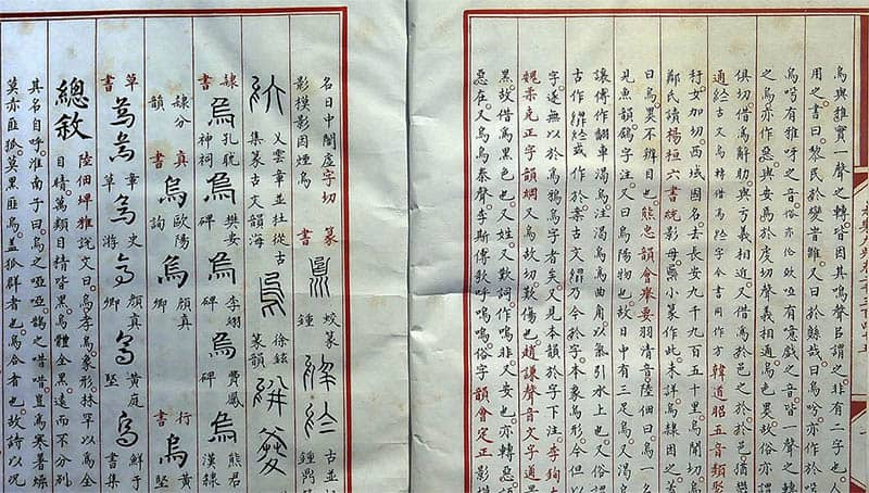 Yongle Encyclopedia